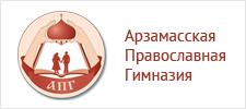 Клиенты Православная гимназия
