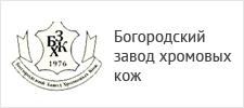 Клиенты Богородский завод
