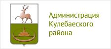 Клиенты администрация Кулебаки