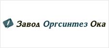 Клиенты завод Оргсинтез Ока