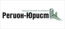 Партнеры Регион-Юрист