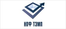 Клиенты НПФ ТЭМП