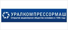Клиенты Уралкомпрессормаш